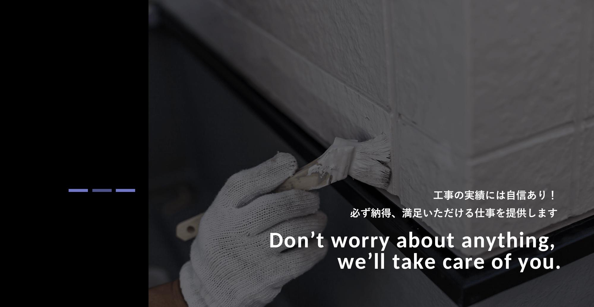 工事の実績には自信あり!必ず納得、満足いただける仕事を提供します